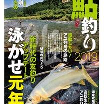 お待たせしました!釣り人社鮎釣り2019入荷しました!の記事に添付されている画像