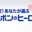 「あなたが選ぶ平成ニッポンのヒーロー総選挙」