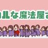 """Miboの通販サイト """"ロジカルな魔法屋さん"""" 開設いたしました!!!の画像"""