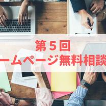 第5回ホームページ無料相談会♪の記事に添付されている画像