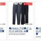 【ヤフオク1円開始】CHANELシャネル、PRADAプラダ を 多数出品中です。の記事より