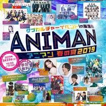 東海市/太田川駅周辺サブカルイベント「アニマン」の記事に添付されている画像