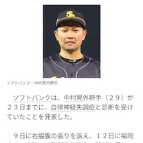 中村晃、自律神経失調症に…の記事に添付されている画像