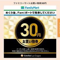 無料で割引クーポンがGETできるチャンス♡の記事に添付されている画像