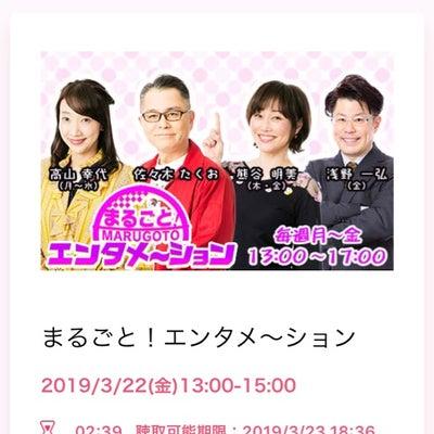 """""""STV""""〜惠ちゃん、観たよ〜の記事に添付されている画像"""