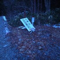 17日は、またまた、小秀山の記事に添付されている画像