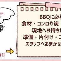 福島のBBQレクリエーションは手ぶらでラクチンの記事に添付されている画像