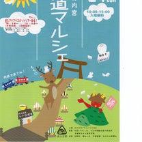 明日は、元伊勢内宮 参道マルシェ☆☆☆の記事に添付されている画像
