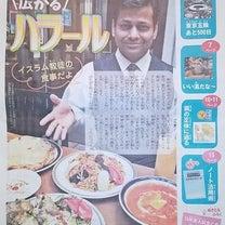 読売KODOMO新聞(2019年3月21日号)の記事に添付されている画像