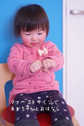 ファーストサインで赤ちゃんとおはなし│さいたま志木新座武蔵浦和大宮
