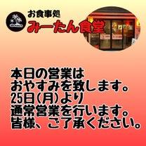 お食事処みーたん食堂の記事に添付されている画像