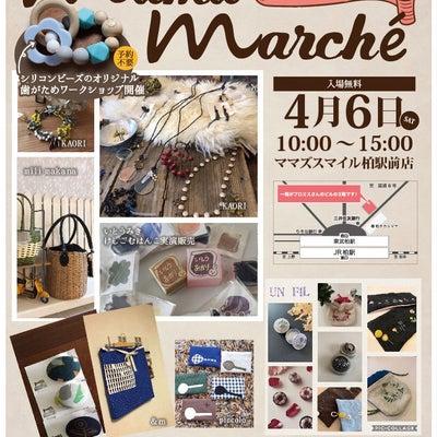 移転先でもイベント盛りだくさん!【マママルシェ4月6日】の記事に添付されている画像