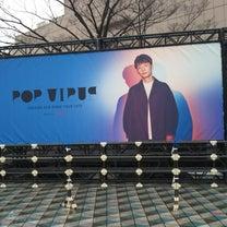 東京の旅~星野源さんドームツアーPOP VIRUS~の記事に添付されている画像