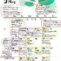 【5月のカレンダー】おやこであつまるハッピースペース♡の記事に添付されている画像
