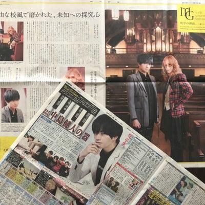 大学受験のモチベーションに✧朝日新聞・ニッカンスポーツの記事に添付されている画像