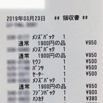 しまむら✴︎3/23購入12点7,350円♡本日限定紳士バッグ半額やキティちゃんの記事に添付されている画像