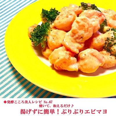 焼いて、和えるだけ♪発酵こころ美人部レシピ『ぷりぷり♪エビマヨ』の記事に添付されている画像