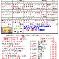 3月25日(月)本日の日替わり定食の記事に添付されている画像