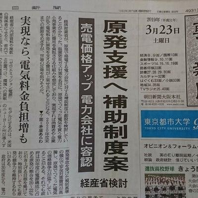 〈朝日新聞大スクープ〉原発支援へ補助制度案 売電価格上乗せ負担を消費者に押し付けの記事に添付されている画像