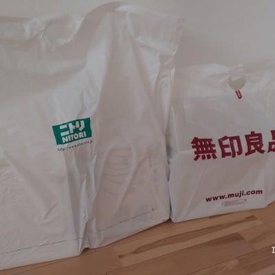 【無印&ニトリ】お得にお買い物の記事に添付されている画像