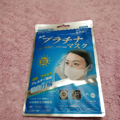 【プラチナ】花粉症なので、高性能マスク 使用してます。の記事に添付されている画像