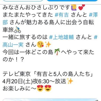 上地くん今日のロケは有吉と5人の島人たち、長崎五島列島の記事に添付されている画像