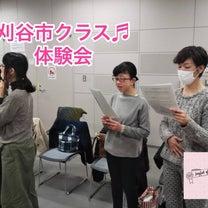 4月開講決定!!ジョイグリ★刈谷市クラスの記事に添付されている画像