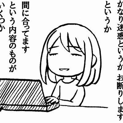【ミニ記事545】辛抱ならなかった迷惑メールの記事に添付されている画像
