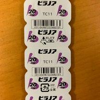 花粉症の薬 ビラノアの記事に添付されている画像