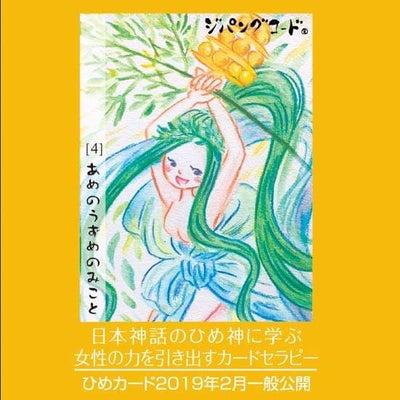 日本神話のひめ神に学ぶ④の記事に添付されている画像