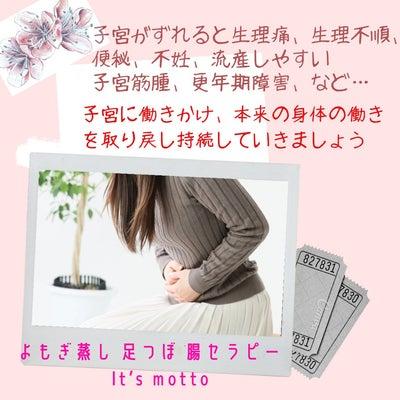 【子宮のずれの様々なトラブルをよもぎ蒸しや腸セラピーで子宮力アップへ】の記事に添付されている画像