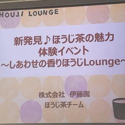ほうじ茶の魅力体験イベント!に参加しました。の記事に添付されている画像