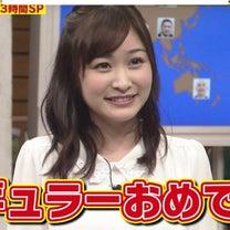 岩田アナと永島アナ&2月はブロンズランクの記事に添付されている画像