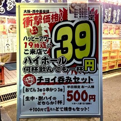 ハッピーアワーハイボール39円!そのあとも88円♪情熱価格「大衆酒蔵 丸勝」大阪の記事に添付されている画像