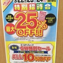 ローズマリー岡崎大樹寺店 特別招待会!の記事に添付されている画像