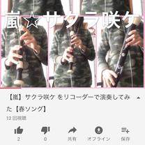 【演奏してみた】サクラ咲ケ【リコーダー】の記事に添付されている画像