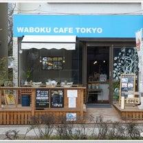 感動野郎のワクワク♪ランチ訪問記!~WABOKU CAFE TOKYO(羽村市)の記事に添付されている画像
