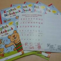 ~小学生クラス新規お申し込みの新入生には可愛いノートをプレゼント~の記事に添付されている画像