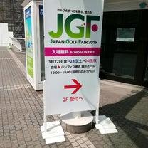 ジャパンゴルフフェア2019の記事に添付されている画像