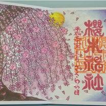櫻木神社 さくらの日まいりの記事に添付されている画像