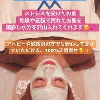 乾燥・花粉の季節には♡アンストレス♡ 〜大阪・心斎橋・WCLINIC〜の記事に添付されている画像
