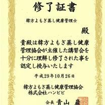 韓方よもぎ蒸し管理士の修了書をもらえる通信講座、12000円、よもぎ蒸し管理士通の記事に添付されている画像