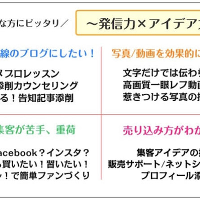 アメブロ/SNS集客/動画講座&新名刺♬の記事に添付されている画像
