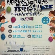 肺がん治療の最前線in京都の記事に添付されている画像