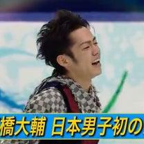 伝説の舞!髙橋大輔選手の日本男子初五輪メダル獲得の演技、「氷艶」情報、記事掲載誌の記事に添付されている画像