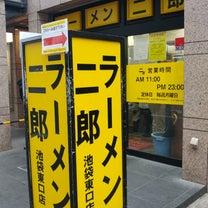 【今日の昼飯】ラーメン二郎 池袋東口店さんで「小豚の麺少なめカタメ黒アブラマシ、の記事に添付されている画像