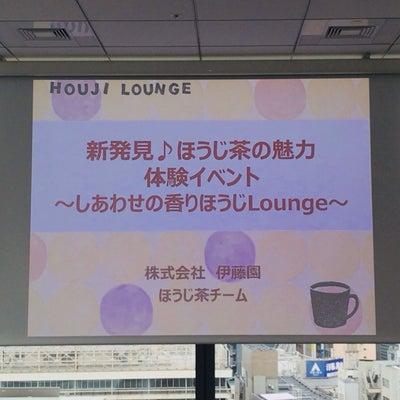 【イベント】新発見♪ほうじ茶の魅力・・・♪の記事に添付されている画像