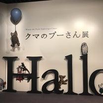 クマのプーさん展の記事に添付されている画像