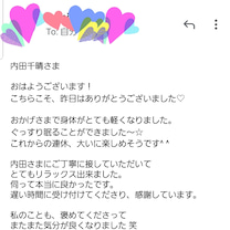 【お客さまの声】東京に来た時、また伺えたらいいな!の記事に添付されている画像