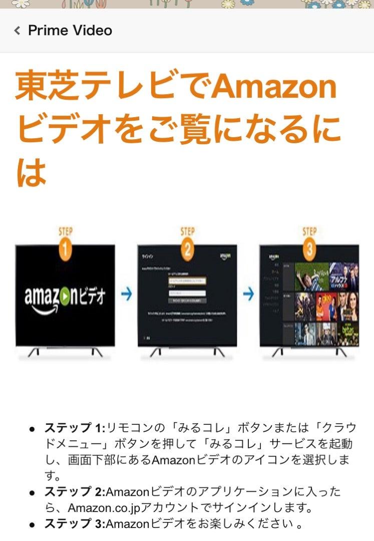 ディーガ amazon プライム 対応 機種